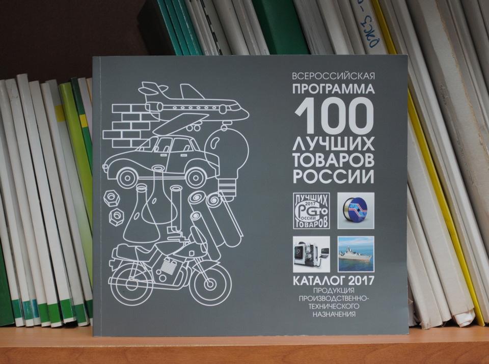100 лучших товаров России (каталог-2017)