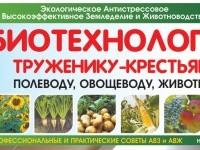 ВСТРЕЧАЙТЕ НОВЫЙ НОМЕР ГАЗЕТЫ «БИОТЕХНОЛОГИИ ТРУЖЕНИКУ-КРЕСТЬЯНИНУ»!