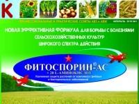 НОВЫЙ НОМЕР ГАЗЕТЫ «БИОТЕХНОЛОГИИ ТРУЖЕНИКУ-КРЕСТЬЯНИНУ» ЗА ФЕВРАЛЬ 2019!